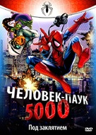 """Spider-Man"" - Russian DVD cover (xs thumbnail)"