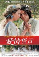 Les amours d'Astrée et de Céladon - Taiwanese Movie Poster (xs thumbnail)