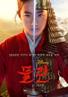 Mulan - South Korean Movie Poster (xs thumbnail)