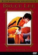 Game Of Death - German DVD movie cover (xs thumbnail)