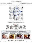 Zodiac - Taiwanese Advance movie poster (xs thumbnail)