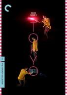 Tôkyô nagaremono - DVD cover (xs thumbnail)