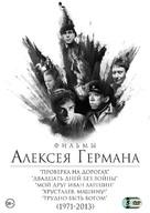 Proverka na dorogakh - Russian DVD cover (xs thumbnail)