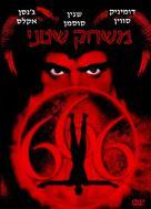 Devour - Israeli Movie Cover (xs thumbnail)