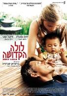 Holy Lola - Israeli Movie Poster (xs thumbnail)