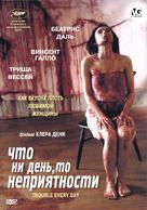 Trouble Every Day - Russian DVD cover (xs thumbnail)