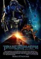 Transformers: Revenge of the Fallen - Ukrainian Movie Poster (xs thumbnail)