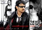 Billa - Indian Movie Poster (xs thumbnail)