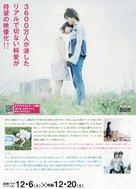 Akai ito - Japanese Movie Poster (xs thumbnail)
