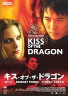 Kiss Of The Dragon - Japanese Movie Poster (xs thumbnail)