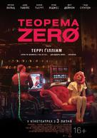 The Zero Theorem - Ukrainian Movie Poster (xs thumbnail)