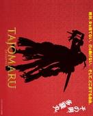 Tajomaru - Japanese poster (xs thumbnail)
