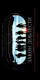 Act of Valor - Russian Movie Poster (xs thumbnail)