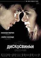Disco Pigs - Russian DVD movie cover (xs thumbnail)