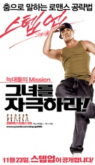 Step Up - South Korean Movie Poster (xs thumbnail)