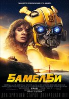 Bumblebee - Kazakh Movie Poster (xs thumbnail)