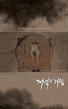 Jeo-nyeok-eui gae-im - South Korean Movie Poster (xs thumbnail)