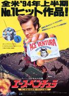 Ace Ventura: Pet Detective - Japanese Movie Poster (xs thumbnail)
