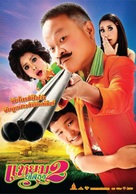 Hello Yasothorn 2 - Thai Movie Poster (xs thumbnail)