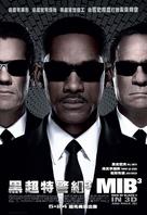 Men in Black 3 - Hong Kong Movie Poster (xs thumbnail)