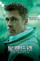 Ad Astra - Hong Kong Movie Cover (xs thumbnail)