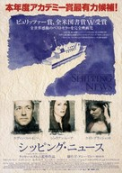 The Shipping News - Japanese poster (xs thumbnail)