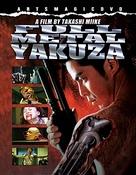 Full Metal gokudô - Movie Cover (xs thumbnail)
