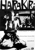 Seppuku - German Movie Poster (xs thumbnail)