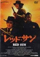 Soleil rouge - Japanese Movie Cover (xs thumbnail)