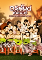 Orahan Summer - Thai Movie Poster (xs thumbnail)