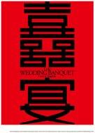Hsi yen - Hong Kong Movie Poster (xs thumbnail)