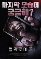 Polaroid - South Korean Movie Poster (xs thumbnail)