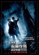 Sherlock Holmes: A Game of Shadows - Hong Kong Movie Poster (xs thumbnail)