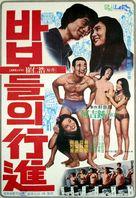 Babodeuli haengjin - South Korean Movie Poster (xs thumbnail)