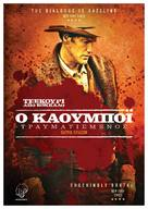 Bone Tomahawk - Greek Movie Poster (xs thumbnail)