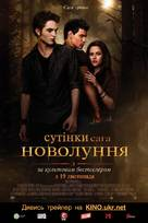 The Twilight Saga: New Moon - Ukrainian Movie Poster (xs thumbnail)