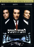 Goodfellas - Israeli Movie Poster (xs thumbnail)