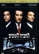 Goodfellas - Israeli Movie Poster (xs thumbnail)