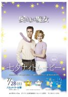 Bewitched - Japanese Movie Poster (xs thumbnail)