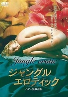 Jungle Erotic - Japanese DVD cover (xs thumbnail)