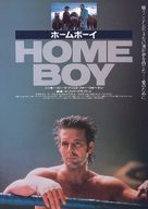 Homeboy - Japanese DVD cover (xs thumbnail)