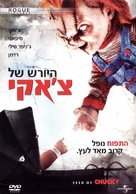 Seed Of Chucky - Israeli Movie Cover (xs thumbnail)