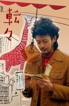 Tenten - Japanese Movie Poster (xs thumbnail)