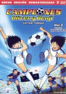 """Captain Tsubasa"" - Spanish DVD movie cover (xs thumbnail)"