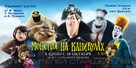 Hotel Transylvania - Russian Movie Poster (xs thumbnail)