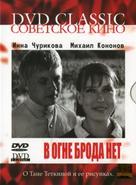 V ogne broda net - Russian Movie Cover (xs thumbnail)