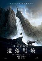 Oblivion - Taiwanese Movie Poster (xs thumbnail)
