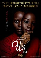 Us - Japanese Movie Poster (xs thumbnail)
