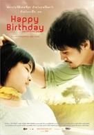 Happy Birthday - Thai Movie Poster (xs thumbnail)
