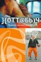 Khottabych - Russian poster (xs thumbnail)